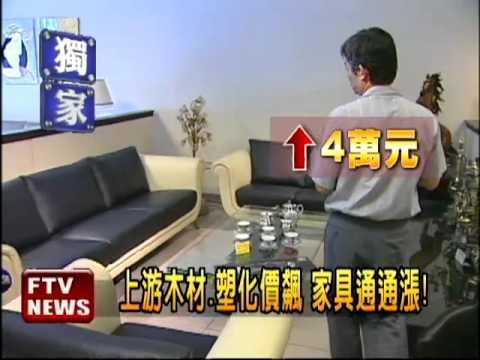 塑化、木材價飆 家具也要漲!-民視新聞 - YouTube