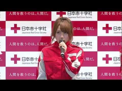 日本赤十字社 スペシャルメッセージ 高橋みなみ / AKB48 [公式]