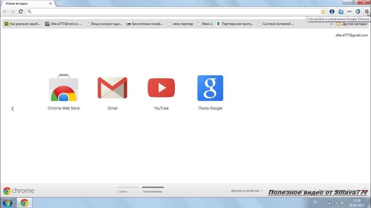 Как хром сделать хром браузером
