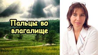Екатерина Макарова. Пальцы во влагалище негигиеничны