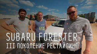 Subaru Forester III поколение рестайлинг - Большой тест-драйв (б/у) Стиллавин и Вахидов.