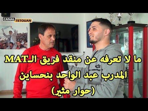 ما لا تعرفه عن منقد فريق المغرب التطواني المدرب عبد الواحد بنحساين (حوار من نـار)