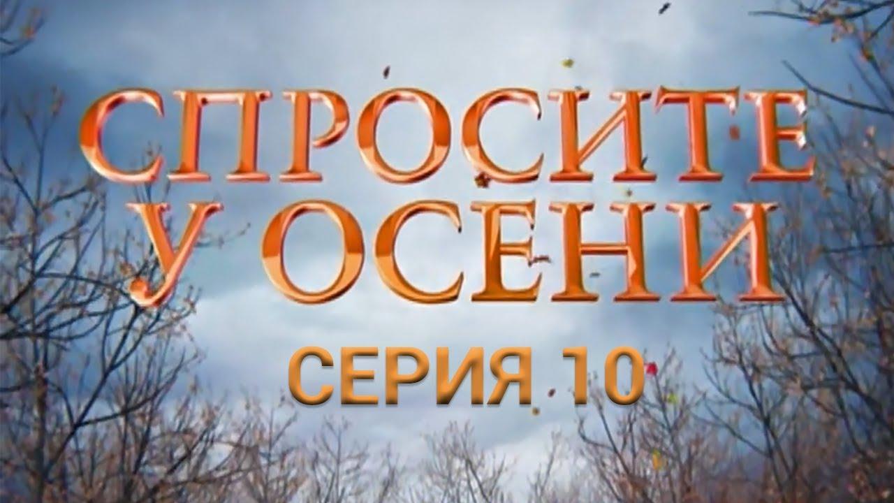 Филим спосите у осени 13