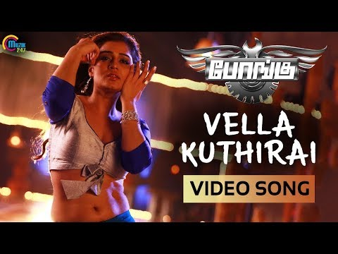 Bongu - Vella Kuthira Video Song