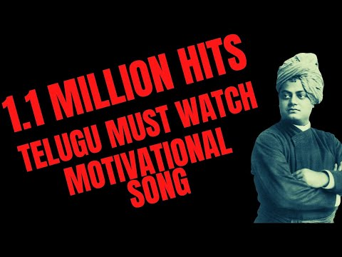Telugu Motivational Inspirational Song