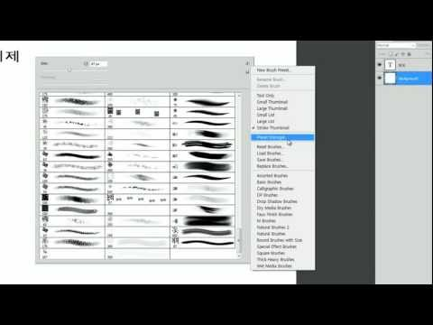 Pene Menn : Photoshop - Brush Index Tutorial