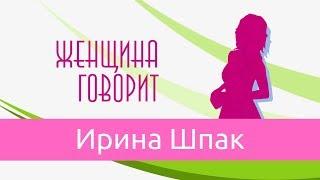 Говорит женщина | Ирина Шпак