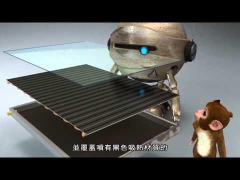 平板式熱水器原理