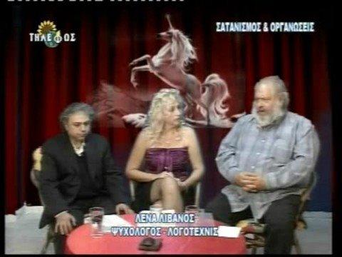 Satanismos & Organwseis [8-10-2008] (Meros 1)