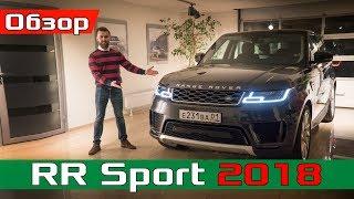 2018 Range Rover Sport - Что ИЗМЕНИЛОСЬ? Обзор изменений Рендж Ровер Спорт 2018 HSE