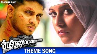 Sankarabharanam-Movie-Theme-Song