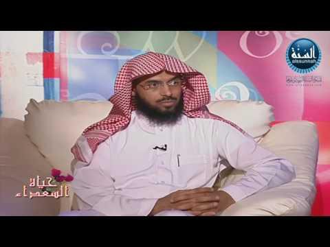 كيفية إنشاء بيت سعيد وفق منهج الإسلام | الجزء الثاني