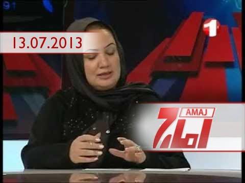 Amaj 1TV 13 July 2013 آماج -- تصویب قانون تشکیل صلاحیتها از سوی مجلس افغانستان