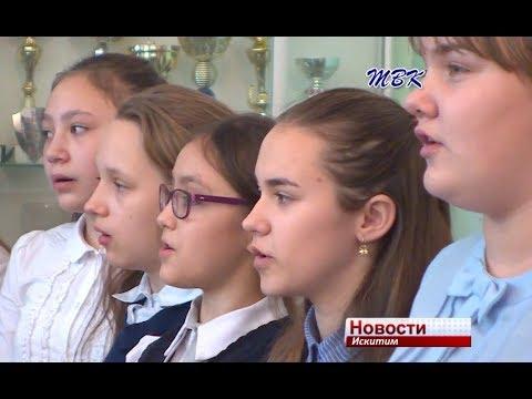 Искитимские ученики вступают в ряды Российского Движения школьников