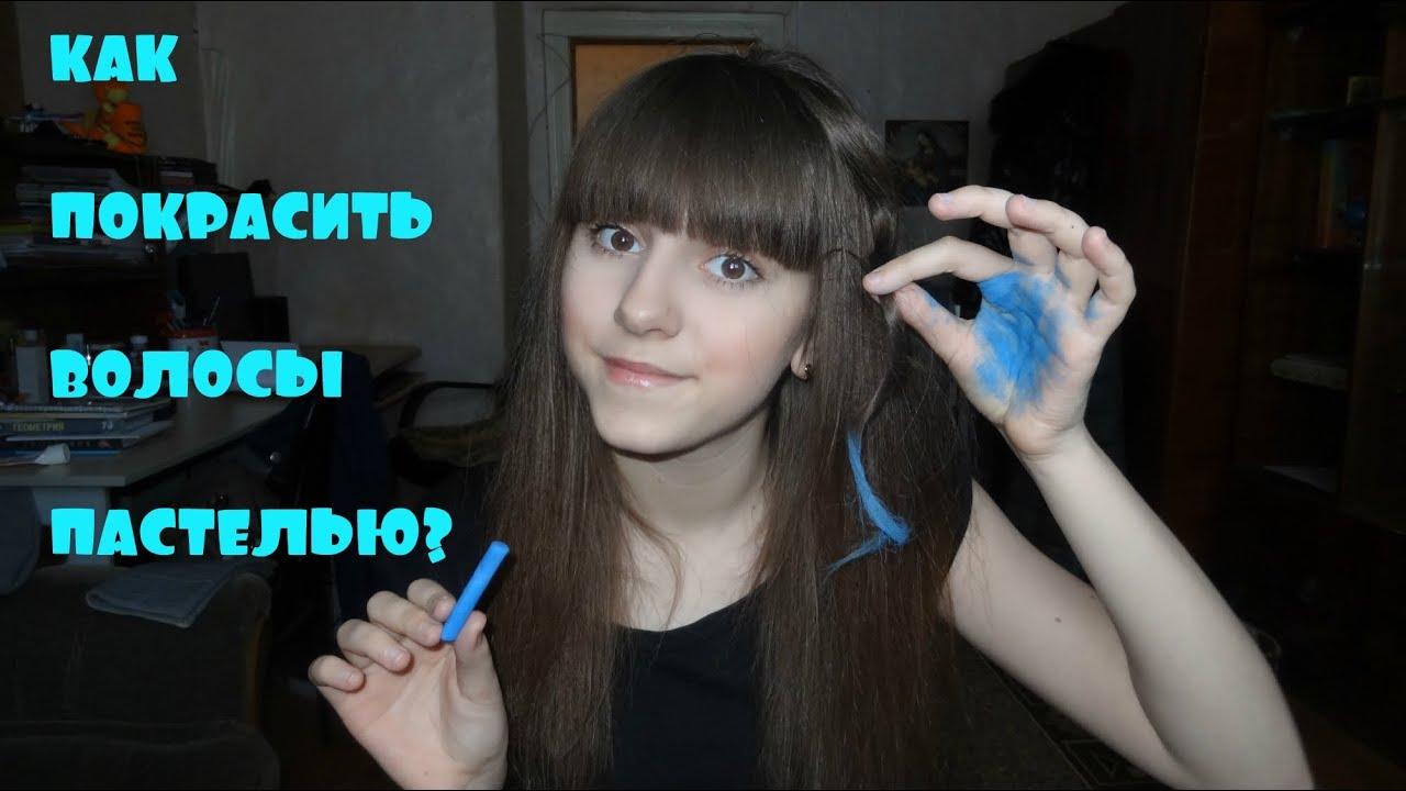 Как красить волосы мелками в домашних условиях