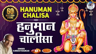 Shree Hanuman Chalisa Audio Songs
