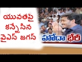YS Jagan Targets Youth for AP Special Status Fight : Yuv..