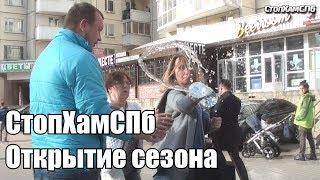 СтопХамСПб - Открытие сезона Стоп Хам Санкт-Петербург