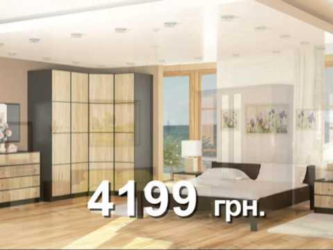 Суперцена - спальни за 4199грн