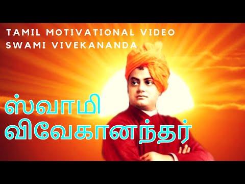 Tamil Motivational Videos