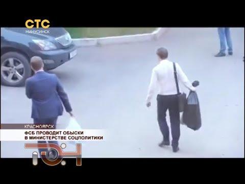 ФСБ проводит обыски в министерстве соцполитики