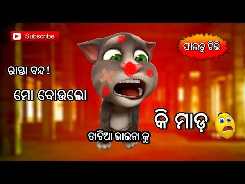 BJD violence in Bhubaneswar_odia funny animation video