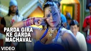 Parda Gira Ke Garda Machaval (Bhojpuri Hot Item Dance
