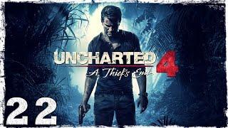 [PS4] Uncharted 4. #22: Они и сюда забрались...