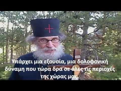 O π. Ναθαναήλ Κάπνερ αποκαλύπτει τον Σιωνισμό
