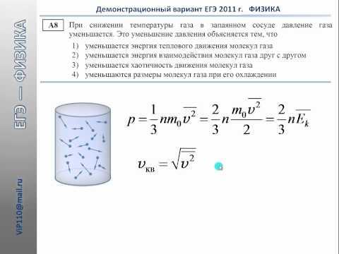 К егэ по физике егэ физика a8