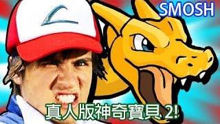Smosh: 真人版神奇寶貝 2! POKEMON IN REAL LIFE 2!【中文字幕】