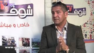 الشراط لشوف تيفي:أنا حماسي وكنعيش طقوس التعليق وهاكيفاش |