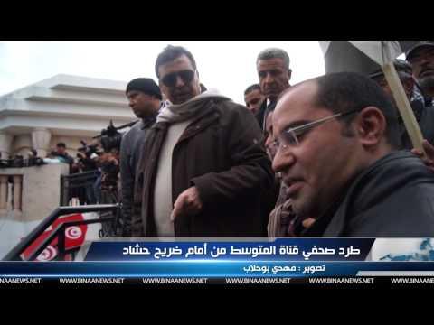 image vidéo طرد صحفي قناة المتوسط من أمام ضريج حشاد