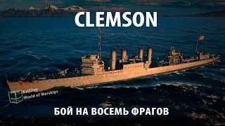 Clemson - отличный бой на 8 фрагов. Обзоры и гайды №10