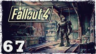 Fallout 4. #67: Кейт.