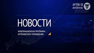 Новости города Артема (от 12.08.2019)