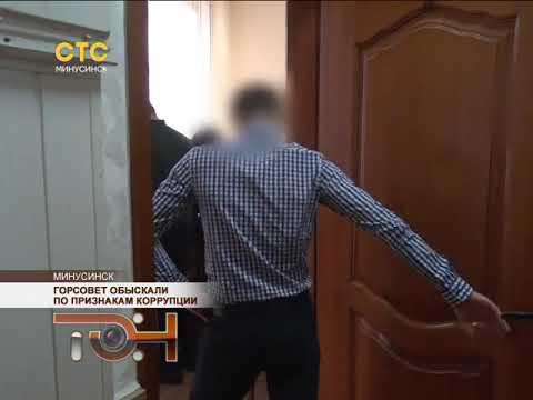 Горсовет обыскали по признакам коррупции