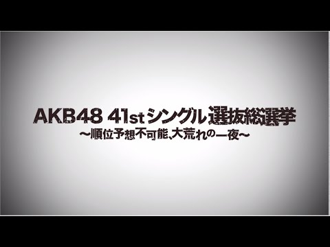 AKB48 41stシングル 選抜総選挙 投票解説映像 / AKB48[公式]