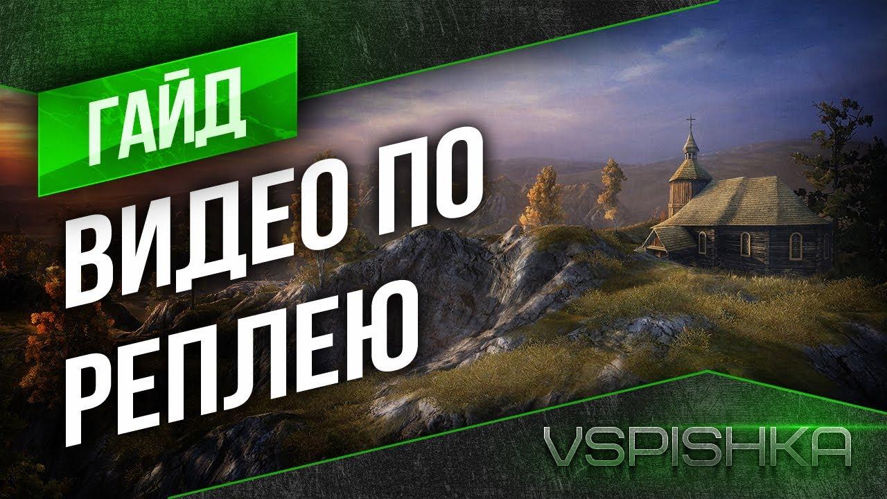 ТНЗ: Как сделать видео по реплею World of Tanks