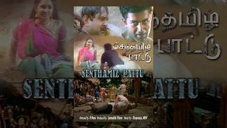 Senthamizh Paattu (2009) Watch Free Full Length Tamil