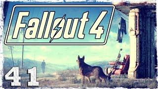 Fallout 4. #41: Спасение Вадима.