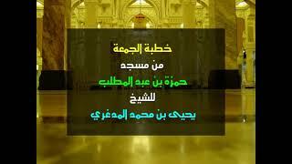 حقيقة الشيعة - 6 - موقف الشيعة من آل البيت