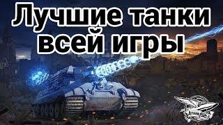 Лучшие танки всей игры
