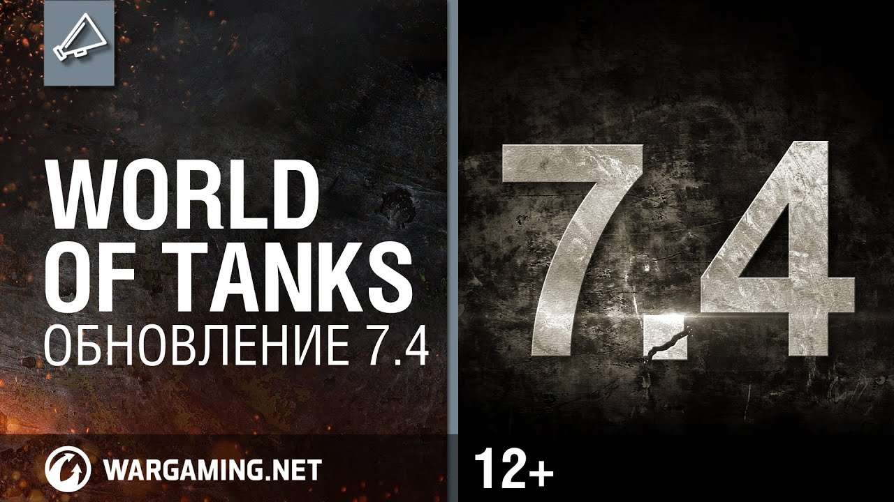 World of Tanks. Обновление 7.4