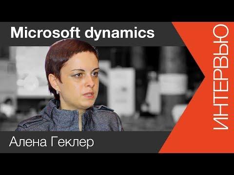 Microsoft dynamics, оптимизация процессов перевозки грузов