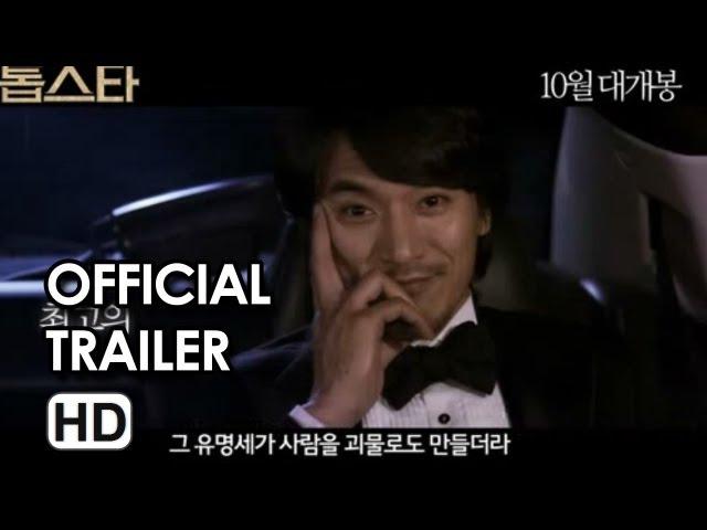 TOP STAR (톱스타) Teaser Trailer 2013