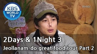 1 Night 2 Days S3 Ep.14