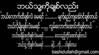 Myanmar Love Hip Hop Song 2014
