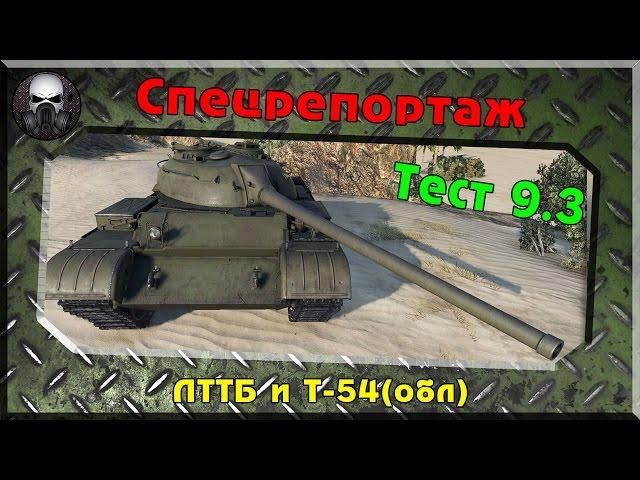 Гайд по танкам ЛТТБ, Т-54 облегченный от dmitryamba в WoT (0.9.2)