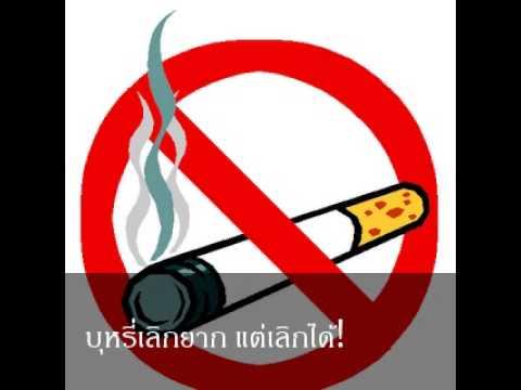 วิธีเลิกบุหรี่ บุหรี่เลิกยาก แต่เลิกได้!